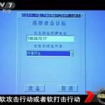 cyberattackschina